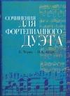 Черни К. - Сочинения для фортепианного дуэта обложка книги