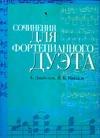 Диабелли А. - Сочинения для фортепианного дуэта: А.Диабелли, Я.К.Ванхаль обложка книги
