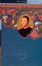 Макьявелли Н. - Сочинения исторические и политические. Сочинения художественные. Письма' обложка книги