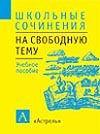 Сочинения на свободную тему обложка книги