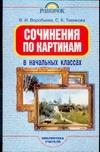 Воробьева В.И. - Сочинения по картинам в начальных классах обложка книги