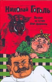 Гоголь Н.В. - Сочинения. В 2 т.. Т. 1. Вечера на хуторе близ Диканьки и другие повести, комеди обложка книги