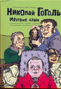 Гоголь Н.В. - Сочинения. В 2 т.. Т. 2. Мертвые души и другие повести, комедии и драмы обложка книги