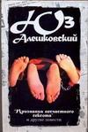 Сочинения. В 5 т. Т. 3. Признания несчастного сексота и другие повести обложка книги
