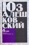 Алешковский Юз - Сочинения. В 5 т. Т. 4. Карусель и другие повести обложка книги