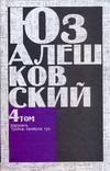 """Сочинения. В 5 т. Т. 4. """"Карусель"""" и другие повести Алешковский Юз"""