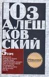 """Сочинения. В 5 т. Т. 5. """"Свет в конце ствола"""" и другие повести, рассказы и стихи"""