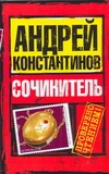 Константинов Андрей - Сочинитель обложка книги