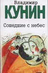 Кунин В.В. - Сошедшие с небес обложка книги