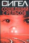 Сигел Д. - Сошедший с рельсов обложка книги