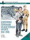 Эббот П. - Союзники Германии на Восточном фронте, 1941-1945 обложка книги