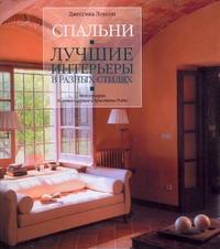 Лоусон Джессика - Спальни. Лучшие интерьеры в разных стилях обложка книги