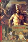Манфреди В.М. - Спартанец обложка книги