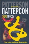 Паттерсон Д. - Спасатель обложка книги