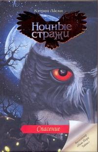 Ласки Кэтрин - Спасение обложка книги