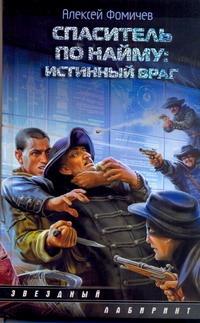 Фомичев А.С. - Спаситель по найму: Истинный враг обложка книги