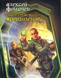 Фомичев А.С. - Спаситель по найму: Преодоление обложка книги