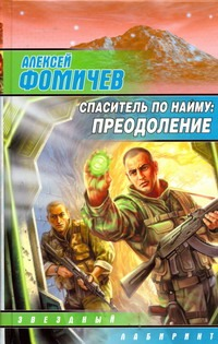 Спаситель по найму: преодоление Фомичев А.С.