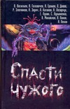 Синицын А. - Спасти чужого обложка книги