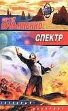 Лукьяненко С. В. - Спектр (Каждый охотник желает знать) обложка книги