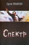 Спектр (Каждый охотник желает знать) Лукьяненко С. В.