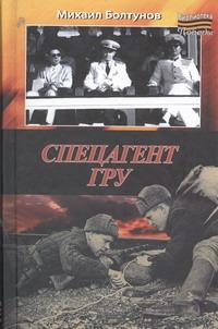 Болтунов М.Е. - Спецагент ГРУ обложка книги