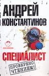 Константинов Андрей - Специалист обложка книги