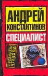 Специалист Константинов Андрей