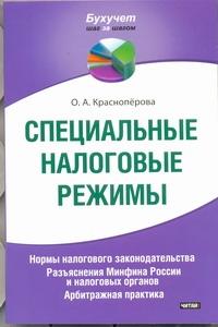 Специальные налоговые режимы Красноперова О.А.