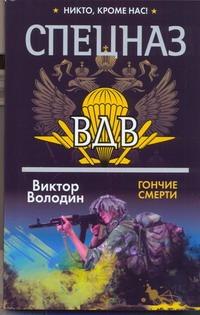 Володин Виктор - Спецназ ВДВ. Гончие смерти обложка книги