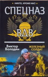 Володин Виктор - Спецназ ВДВ. Железный солдат обложка книги