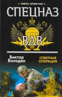 Володин Виктор - Спецназ ВДВ. Ответная операция обложка книги