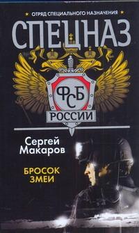 Макаров Сергей - Спецназ ФСБ России. Бросок змеи обложка книги