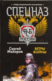 Спецназ ФСБ России. Ветры войны Макаров Сергей