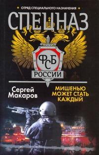 Макаров Сергей - Спецназ ФСБ России. Мишенью может стать каждый : роман обложка книги