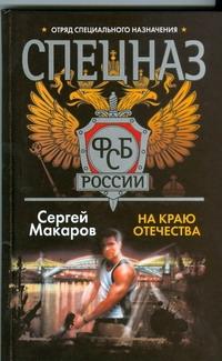 Спецназ ФСБ России.На краю отечества