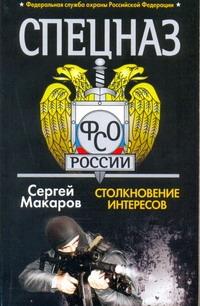 Макаров Сергей - Спецназ ФСБ. Столкновение интересов обложка книги
