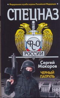 Макаров Сергей - Спецназ ФСБ. Черный патруль обложка книги