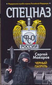 Спецназ ФСБ. Черный патруль Макаров Сергей