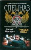 Спецназ ФСБ.Гроздья гнева Макаров Сергей