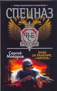 Макаров С. - Спецназ ФСБ.Знак за ранение.Чёрное. обложка книги