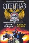 Макаров С. - Спецназ ФСБ.Золотой медведь обложка книги