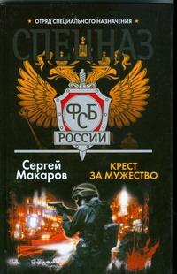 Макаров С. - Спецназ ФСБ.Крест за мужество обложка книги