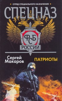 Макаров С. - Спецназ ФСБ.Патриоты обложка книги