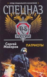 Спецназ ФСБ.Патриоты Макаров С.