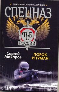 Макаров С. - Спецназ ФСБ.Порох и туман обложка книги