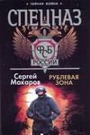 Макаров С. - Спецназ ФСБ.Рублевая зона обложка книги