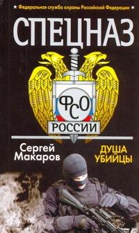 Спецназ ФСО России. Душа убийцы