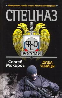 Спецназ ФСО России. Душа убийцы Макаров Сергей