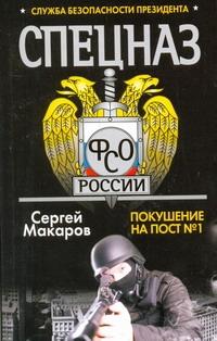 Спецназ ФСО России. Служба безопасности президента. Покушение на пост № 1 Макаров Сергей